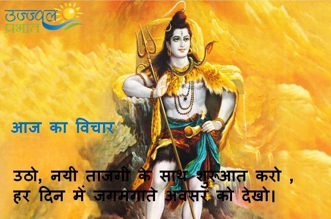 29 मई दिन सोमवार का पञ्चांग: जानिए आज किस पर कृपा करेंगे भगवान भोलेनाथ