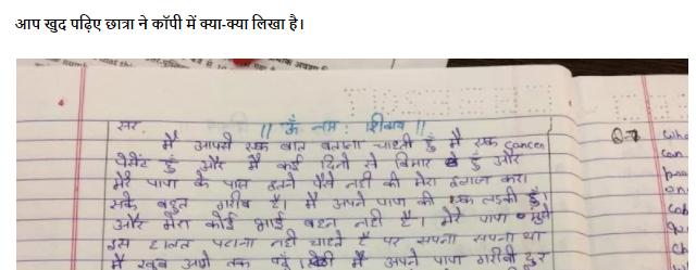 कॉपी में क्या-क्या लिखती हैं छात्राएं
