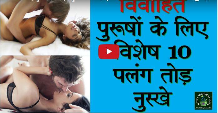 ज़बरदस्त:ये है विवाहित पुरुषों के लिए 10 पलंग तोड़ नुस्खे !जिन्हें अपनाकर आप भी पलंग तोड़ देगे, देखे वीडियो!