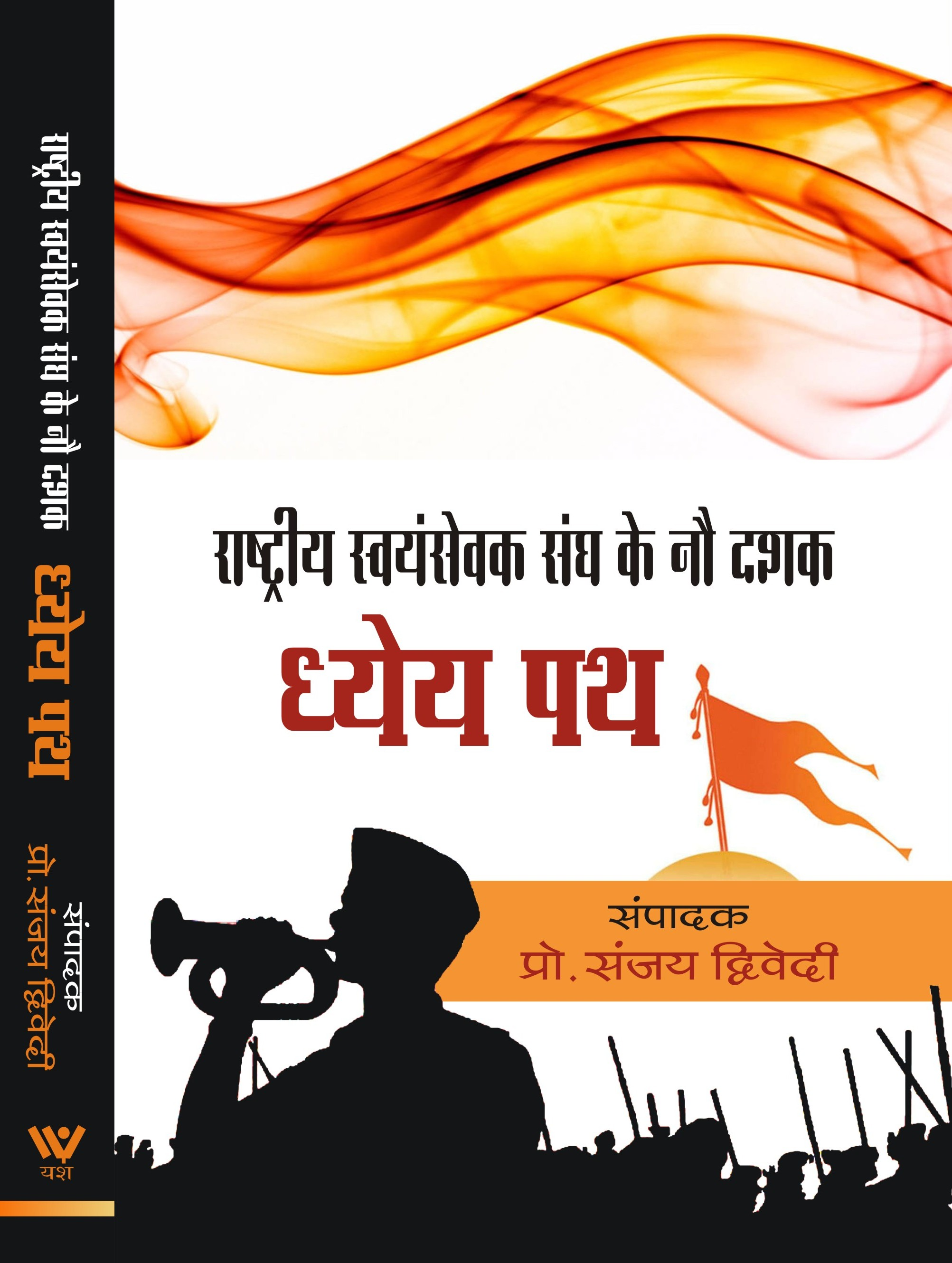 RSS - Dheya Path Book