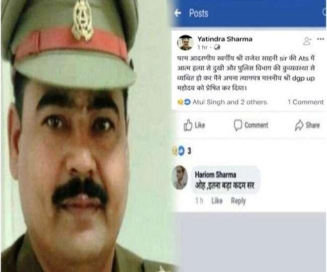 एएसपी एटीएस साहनी की मौत से व्यथित इंस्पेक्टर ने दिया इस्तीफा