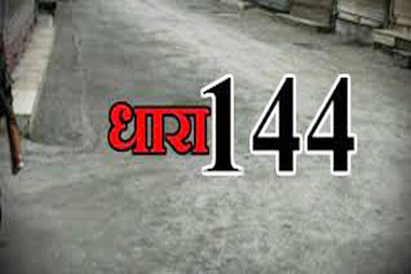 श्रीनगर: कुछ हिस्सों में तीसरे दिन भी धारा 144 लागू, घाटी में बंद से लोग परेशान
