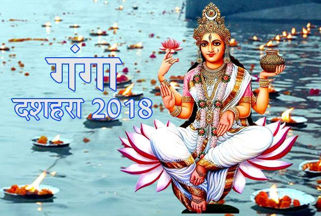 गंगा दशहरा 2018
