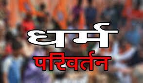 राजस्थान में रूपयों का लालच देकर धर्म परिवर्तन का आरोप