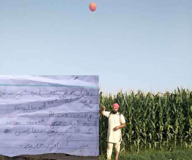 पंजाब में पाकिस्तान से उड़कर भारतीय क्षेत्र में आया गुब्बारा