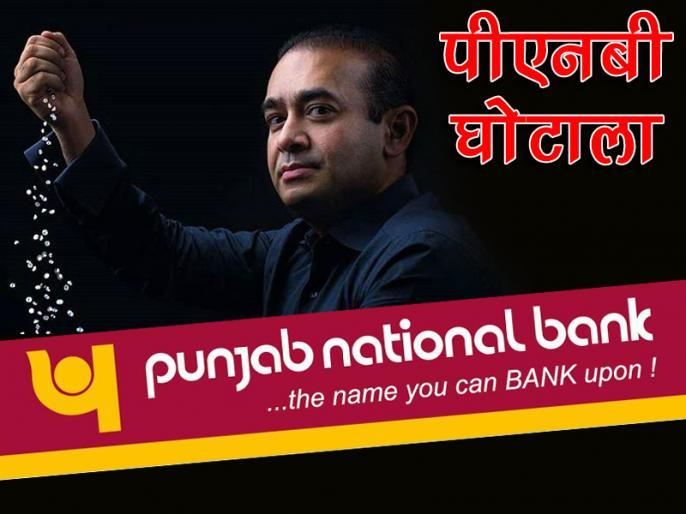 पीएनबी घोटाले में बैंक ने जांच की जानकारी साझा करने से किया इनकार