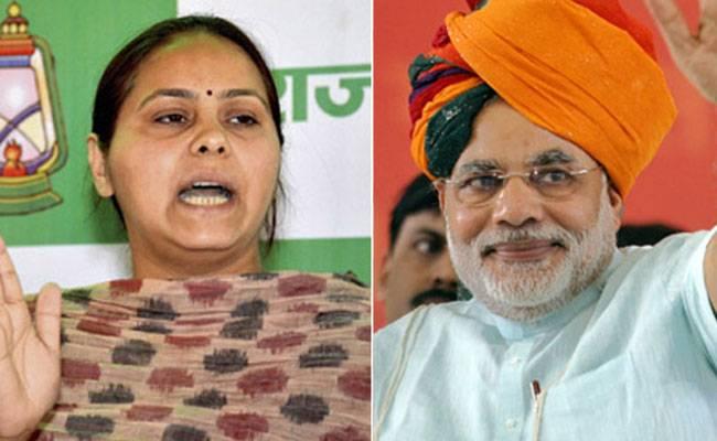 मीसा ने PM मोदी को अपने भाई की शादी में दी दावत और पेरोल पर उठाये सवाल