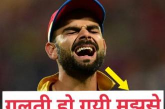 1.75 करोड़ में इस बल्लेबाज को खरीदकर पछता रहे हैं कोहली, निकला सबसे बड़ा फ्लॉप खिलाड़ी
