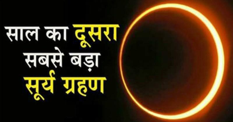 साल का दूसरा सबसे बड़ा सूर्य ग्रहण, इन 3 राशि के लोगो को अचानक होगा धन लाभ