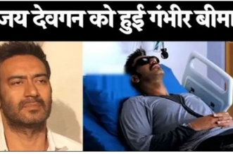 अजय देवगन को हुई ऐसी खतरनाक बीमारी, की चाय का कप तक नहीं उठा पा रहे…!!