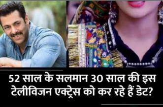 इस सख्श ने किया हैरान कर देने वाला खुलासा: टीवी की इस सबसे मशहूर बहू को डेट कर रहे हैं सलमान खान