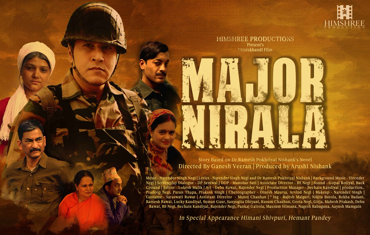 अभी अभी : उत्तराखंड के सैन्य गौरव को दर्शाती फिल्म मेजर निराला का प्रोमो हुआ रिलीज़