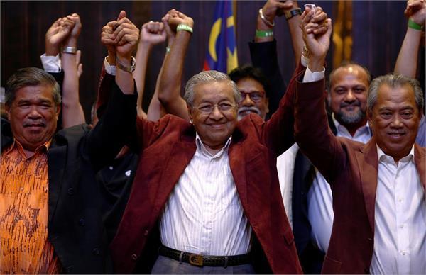 अभी अभी : मलयेशिया के पूर्व तानाशाह महातिर मोहम्मद चुने गए नए प्रधानमंत्री