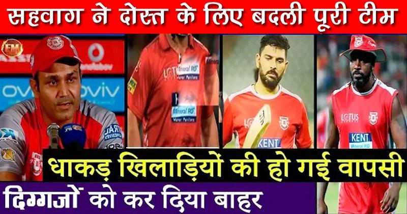 आज के मैच के लिए ये है पंजाब की टीम.. सहवाग ने बदल दी पंजाब की टीम