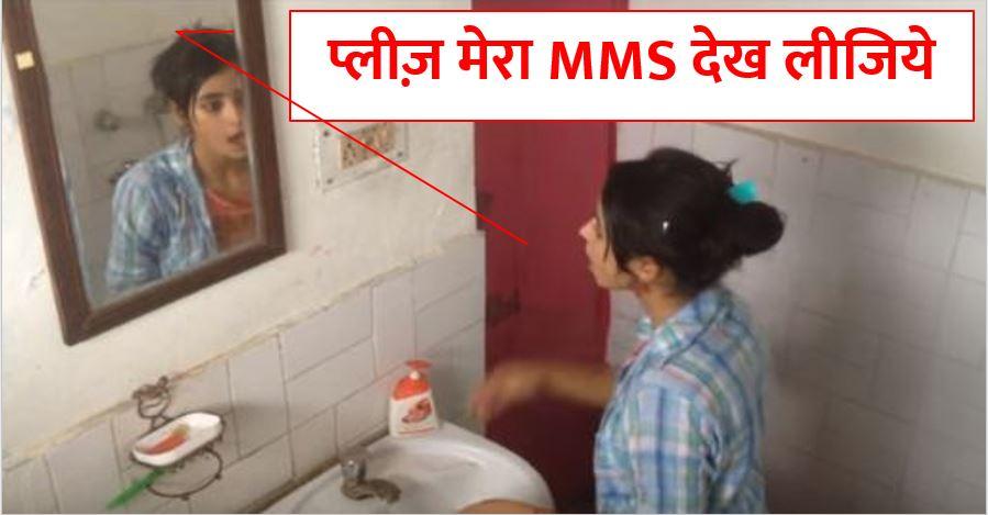इस लड़की ने बाथरूम में खुद का बनाया MMS और वीडियो कर दिया सोशल मीडिया पर अपलोड, देखकर उड़ जायेंगे होस