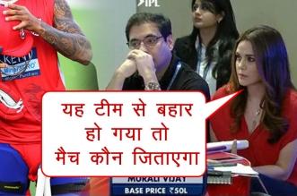 IPL: पंजाब का जबरदस्त खिलाड़ी हो सकता है IPL से बाहर, जानिए क्यों?