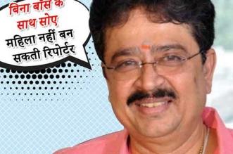 भाजपा नेता का विवादित बयांन, बॉस के साथ बिना सोए नहीं बन सकती महिलाएं जर्नलिस्ट