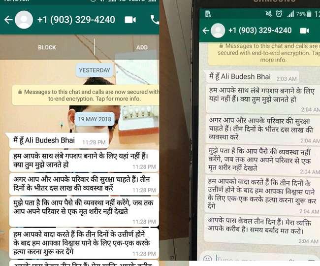 बड़ी खबर: UP के 10 से अधिक भाजपा विधायकों से वाट्सएप पर मांगी गयी रंगदारी