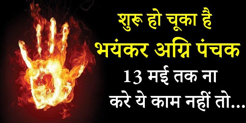 8 मई से शुरू हो चूका है अग्नि पंचक, 13 मई तक भूलकर भी ना करें ये काम, वरना होगा नुक्सान
