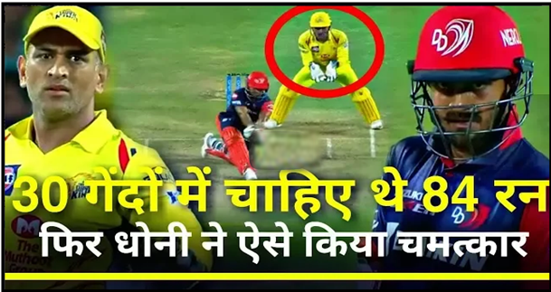धोनी की चतुराई से चेन्नई ने दिल्ली को 13 रनो से ऐसे हरया....देखें विडियो
