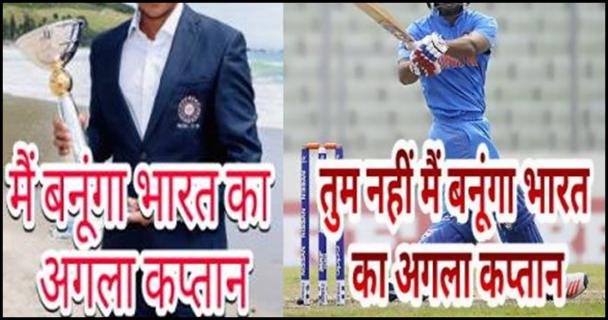इन दो खिलाड़ियों में से कोई एक बन सकता है टीम इंडिया का अगला कप्तान, नाम जानकर रह जायेंगे दंग