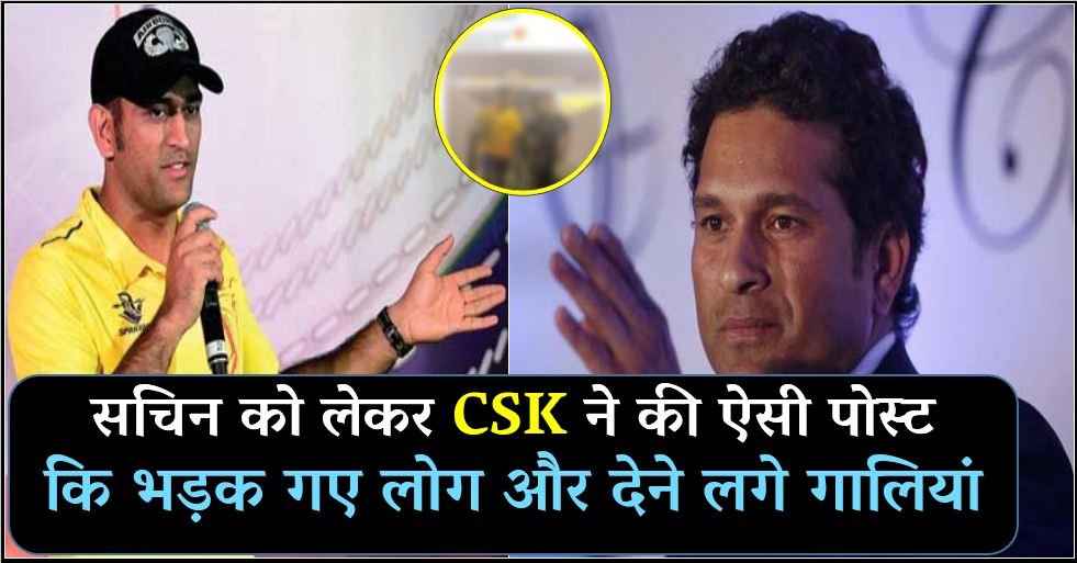 CSK और मुंबई इंडियंस के मैच के बाद हुआ कुछ ऐसा कि भड़क गए लोग