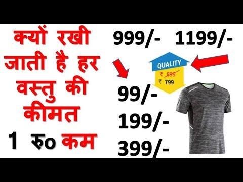 क्या आप जानते हैं shopping mall में हर कपड़े की कीमत पर 1 रुपये कम क्यों रखा जाता है ?