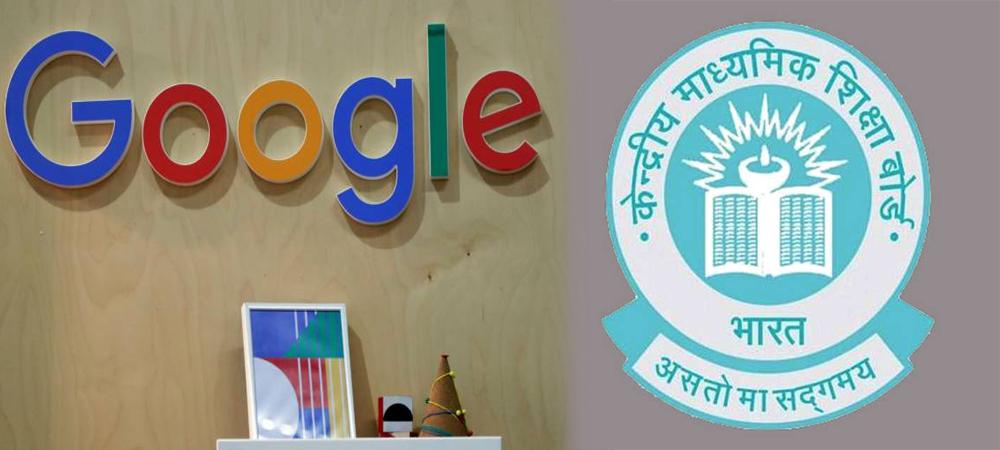 Google और CBSE के बीच हुआ करार, छात्रों को मिलेंगे ये जबरदस्त फायदे