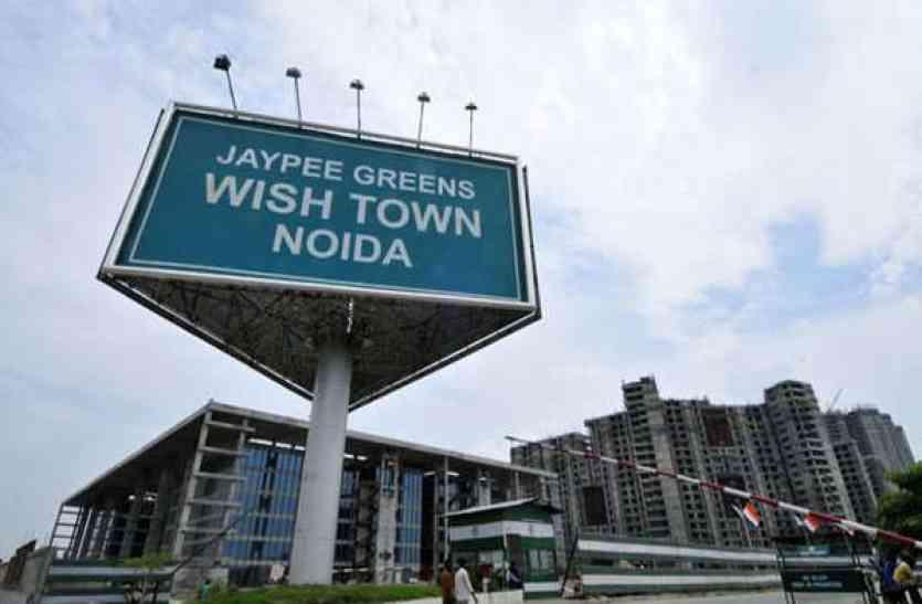 जेपी एसोसिएट्स को लगा बड़ा झटका, लौटानी होगी 2000 करोड़ रुपये की 759 एकड़ जमीन
