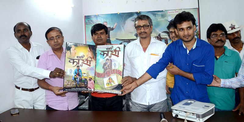 अभी अभी : भोजपुरी फिल्म 'कहानी काशी की' का म्यूजिक हुआ लांच