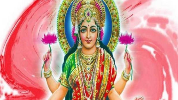 मां लक्ष्मी की कृपा चाहिए तो लगातार तीन शुक्रवार करें ये काम, होगी धन की वर्षा