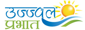 UjjawalPrabhat.Com | Hindi News Portal