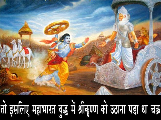 Photo of …तो इसलिए महाभारत युद्ध में कृष्ण को क्यों उठाना पड़ा था चक्र?