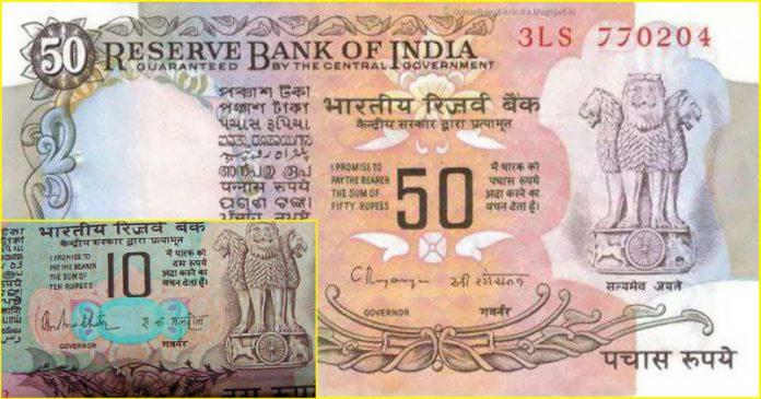 अगर आपके पास है 10 और 50 के ऐसे पुराने नोट, तो आप बन गए है करोड़पति, जाने कैसे…..