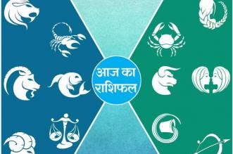 राशिफल 18 अक्टूबर : इन राशिवालों के लिए खास है नवरात्र का आखिरी दिन, इन क्षेत्रों में मिलेगी सफलता