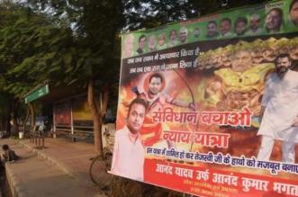 बिहार में पोस्टर वॉर: तेजस्वी को राम और नीतीश को दिखाया रावण