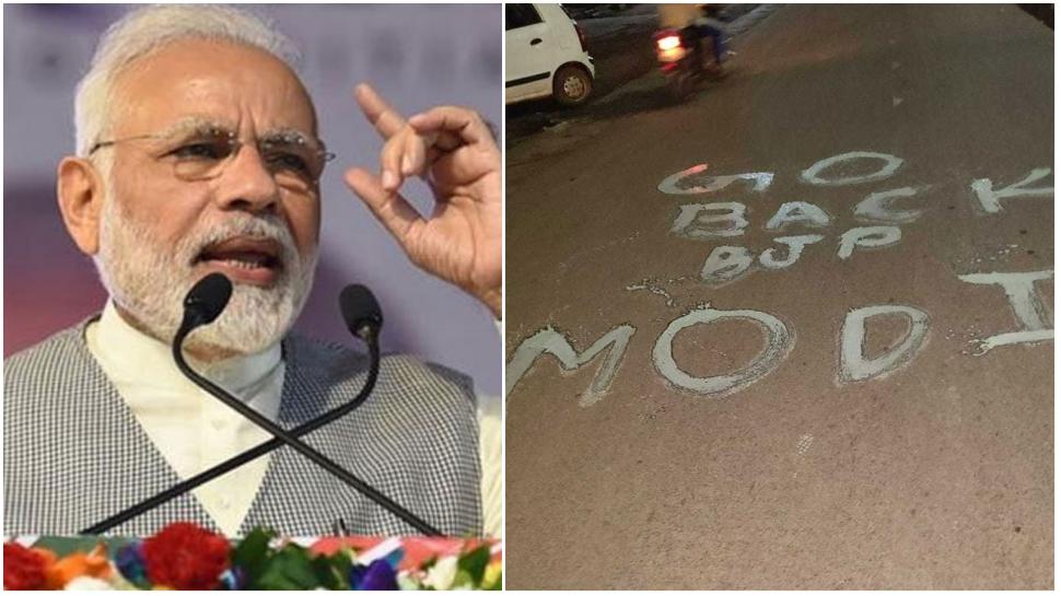 पीएम दौरे का विरोध, कई जगह लिखा, 'चौकीदार चोर है' और 'मोदी गो बैक'