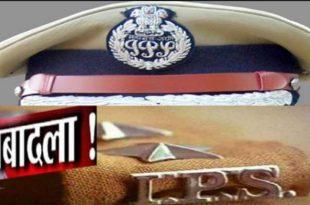 #बड़ी खबर: चुनाव की घोषणा से ठीक पहले चार आईपीएस अधिकारियों के हुए तबादले