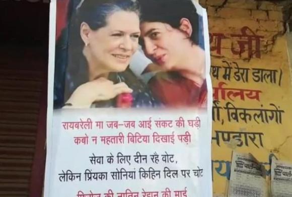 प्रियंका गांधी के रायबरेली आगमन पर छिड़ा पोस्टर वार, गांधी परिवार पर बोला हमला