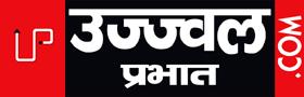 Ujjawal Prabhat | उज्जवल प्रभात