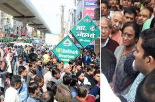 RK ज्वैलर्स लूटकांड से सराफा व्यापारियों ने जमकर किया विरोध, शांत कराने पहुंची प्रदेश सरकार की मंत्री