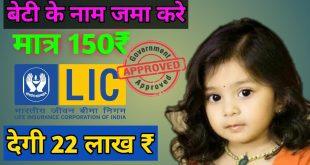 मात्र 150 रुपए में LIC आपके बेटी को दे रहा 22 लाख रुपए, जल्दी करें...