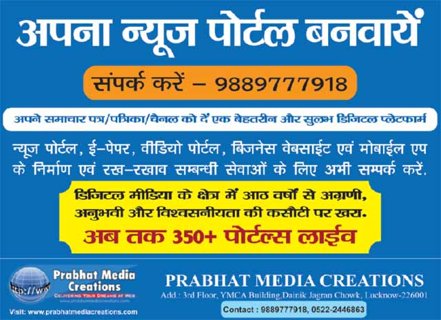 News-Portal-Designing-Service-in-Lucknow-Allahabad-Kanpur-Ayodhya