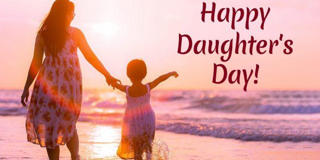 Daughter's Day 2020: 27 सितंबर को मनाया जाएगा बेटी दिवस, जाने ये दिन क्यों है खास