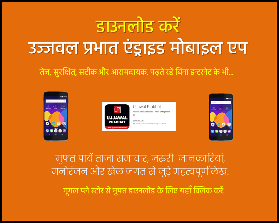 Ujjawal Prabhat Android App Download