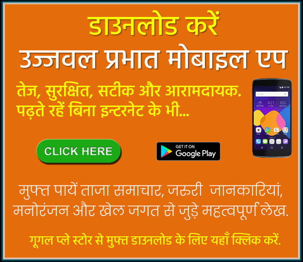 Ujjawal Prabhat Android App Download Link