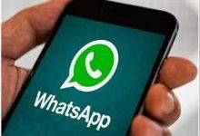 Photo of 120 दिनों बाद डिलीट हो जाएंगे आपके मोबाईल से WhatsApp…