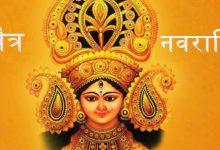 Photo of पंचांग के अनुसार 13 अप्रैल से आरंभ हो रहा चैत्र नवरात्रि का पर्व