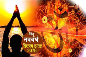 Photo of हिंदू पंचांग के अनुसार आज से शुरू हुआ हिंदू नववर्ष, जानें क्या हैं इसका महत्व,