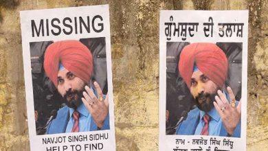 Photo of अपने ही क्षेत्र में लगे सिद्धू के गुमशुदगी के पोस्टर, रखा 50 हजार रुपये का ईनाम…